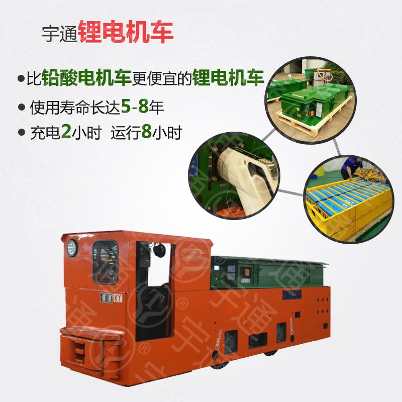 锂电池电机车